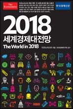 이코노미스트 2018 세계경제대전망