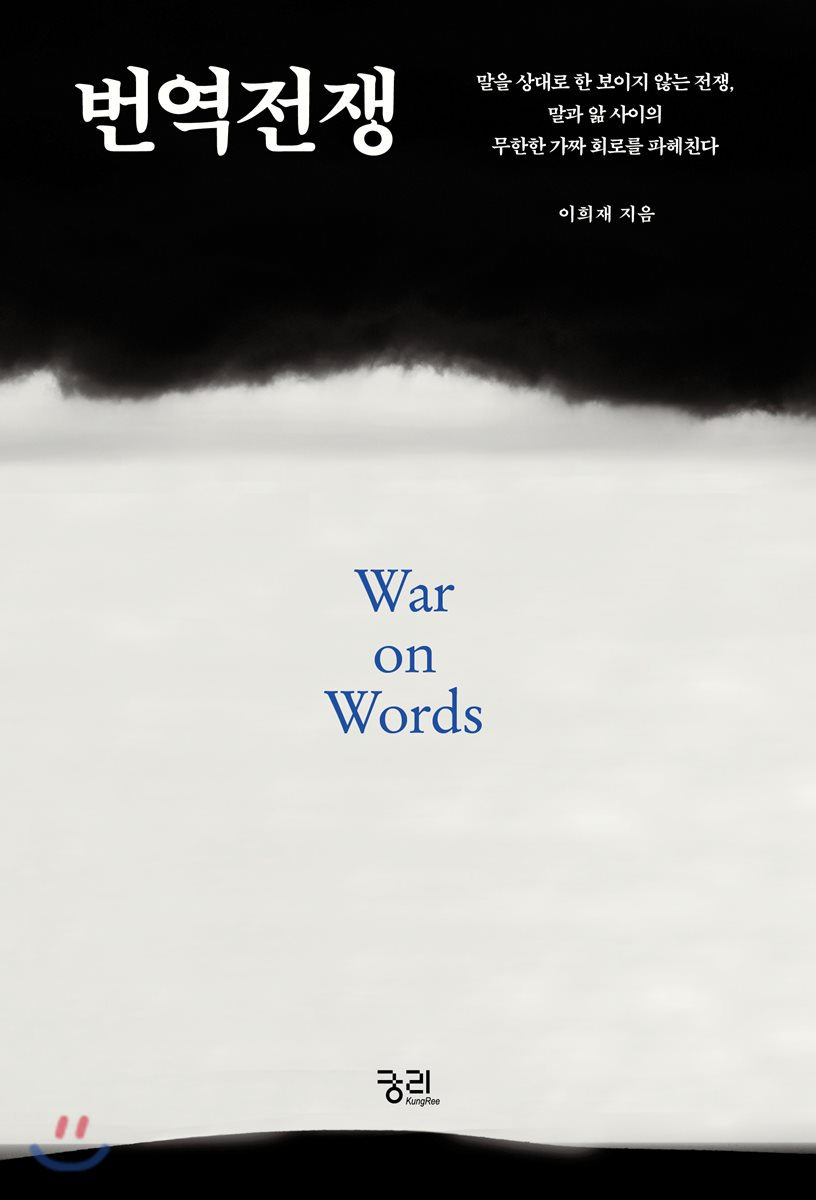 번역전쟁 War on Words