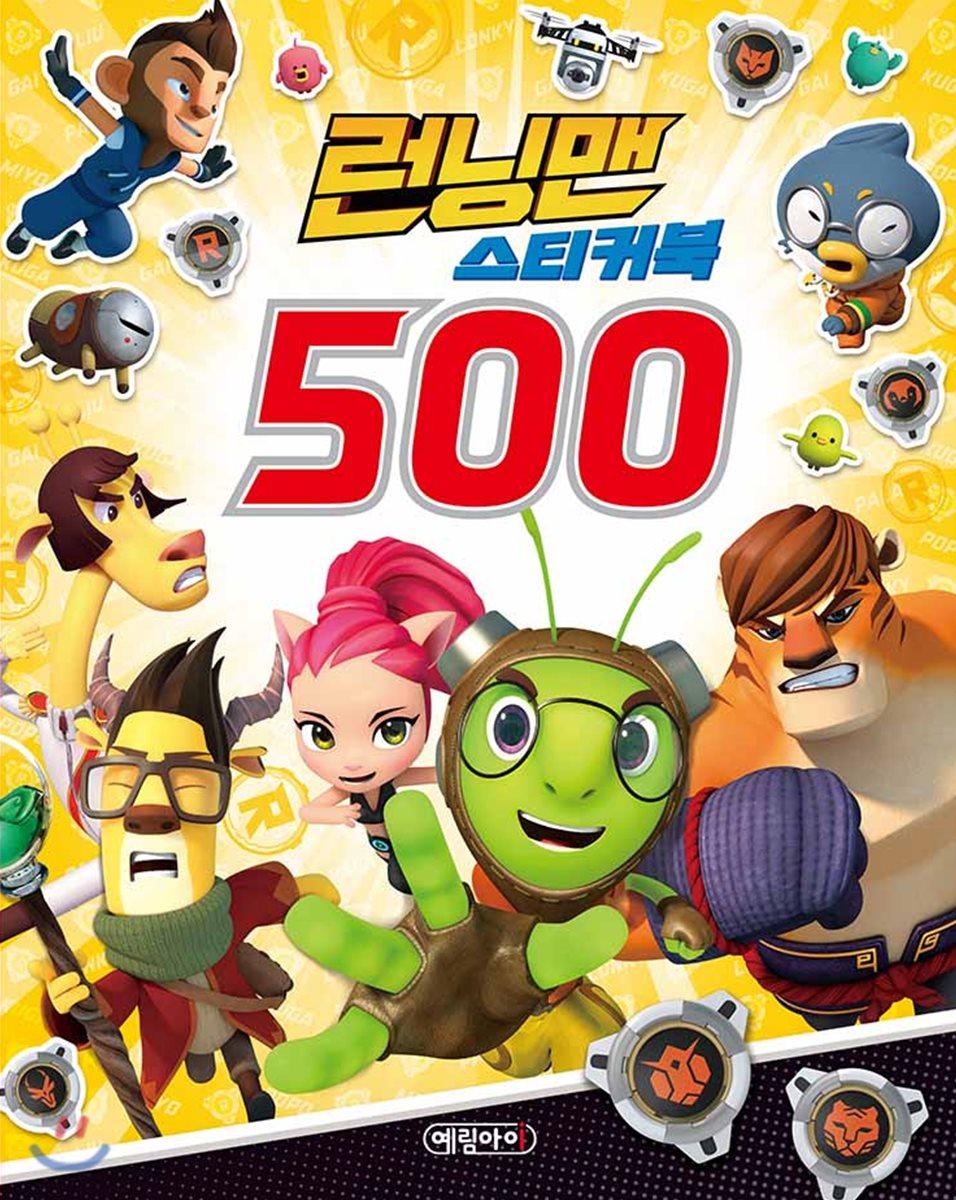런닝맨 스티커북 500