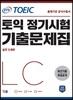[도서] ETS TOEIC 토익 정기시험 기출문제집 LC 리스닝