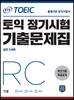 [도서] ETS TOEIC 토익 정기시험 기출문제집 RC 리딩