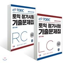 ETS TOEIC 토익 정기시험 기출문제집 RC 리딩 + LC 리스닝