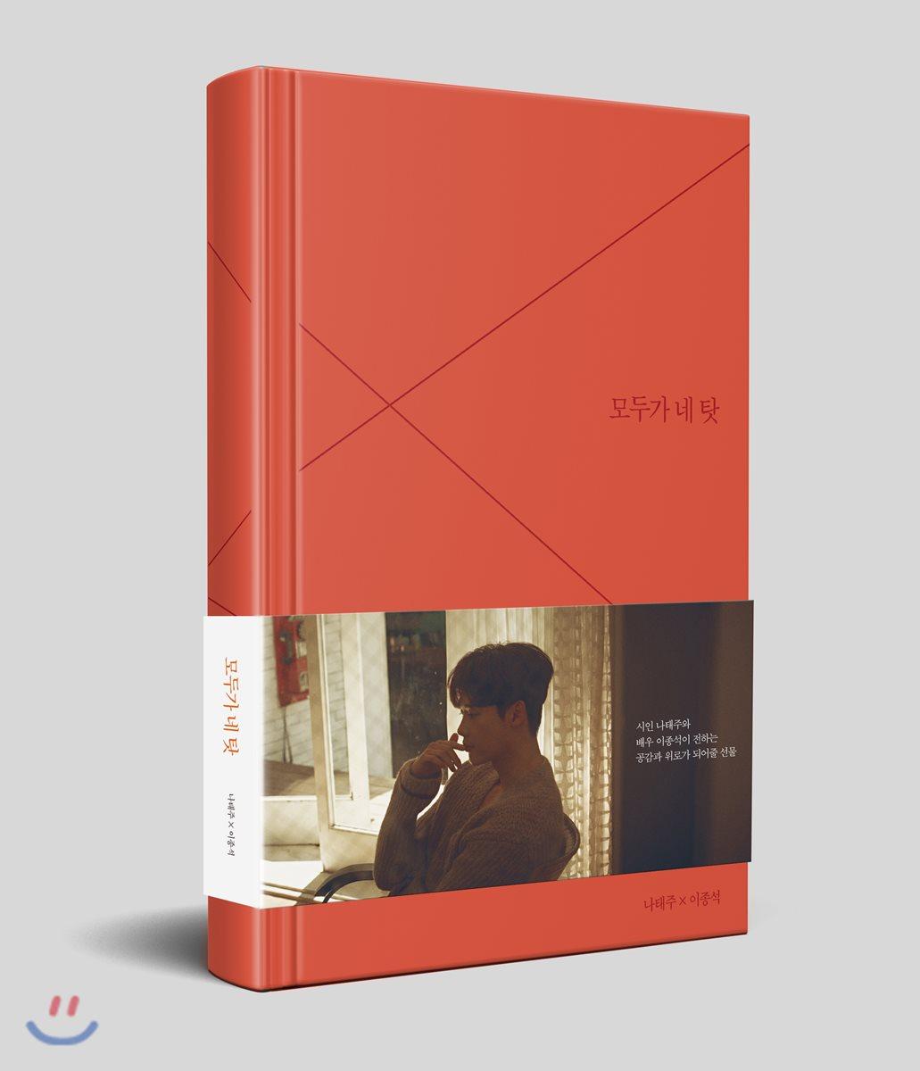 [예약판매] 모두가 네 탓 (책 + 메이킹 DVD)