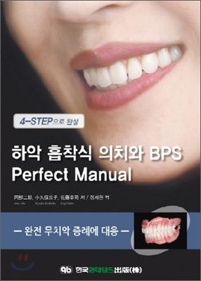 4 STEP으로 완성 하악 흡착식 의치와 BPS Perfect Manual