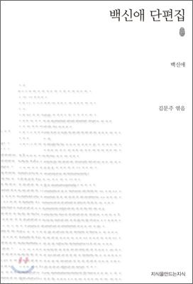 초판본 백신애 단편집