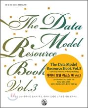 데이터 모델 리소스 북 Vol.3
