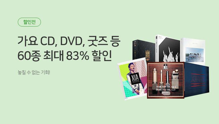 가요 CD/DVD 등 최대 83% 할인