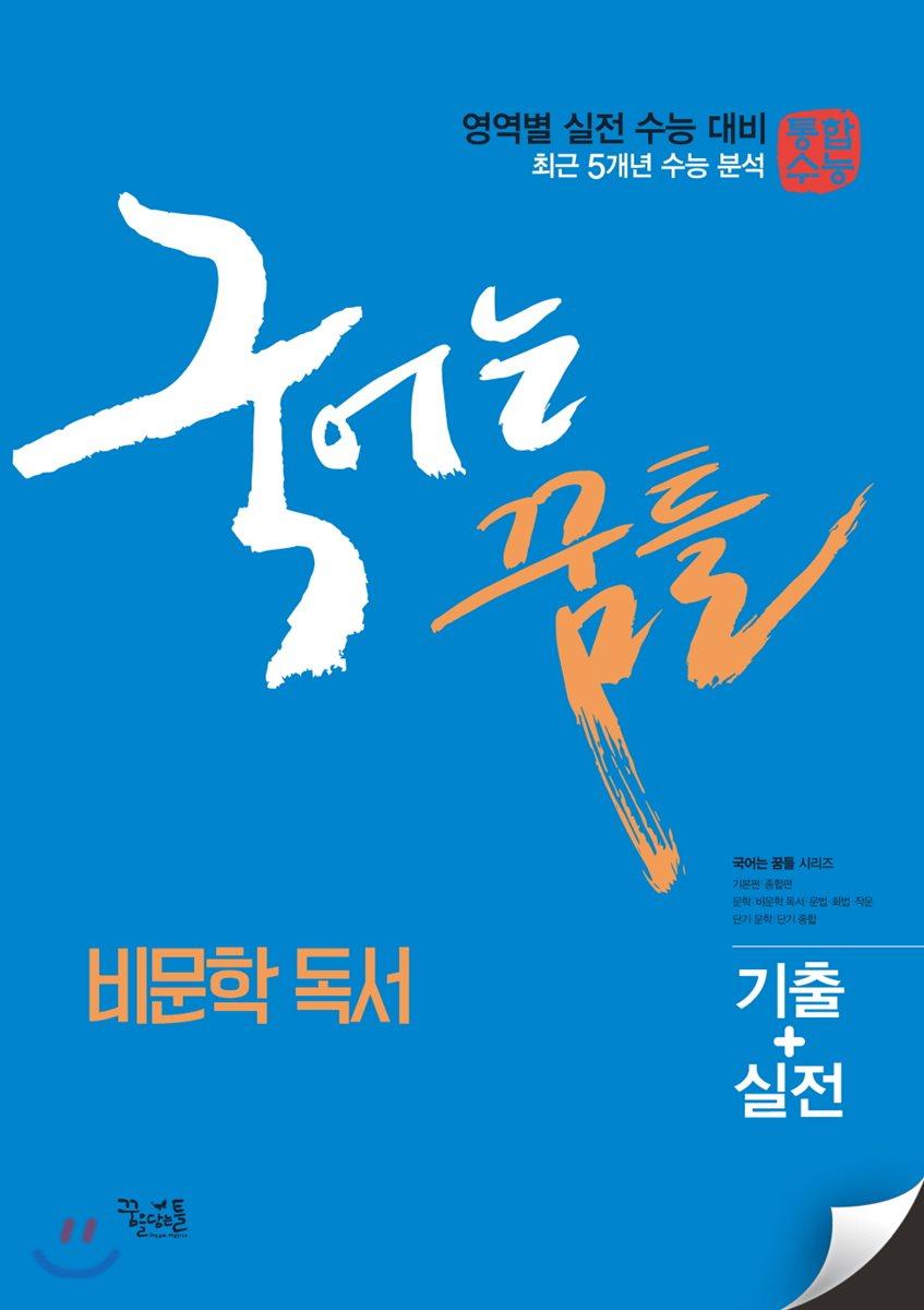 국어는 꿈틀 비문학 독서 (2018년)