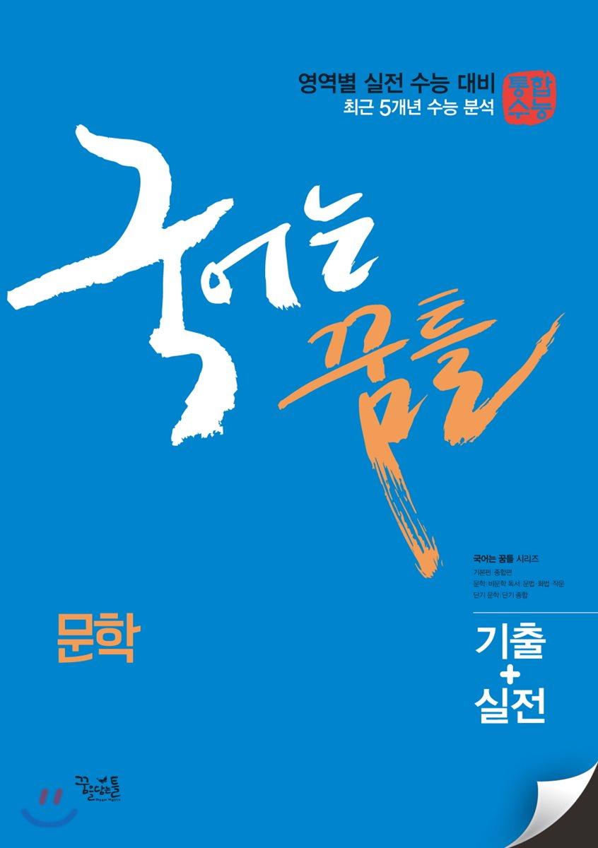 국어는 꿈틀 문학 (2018년)