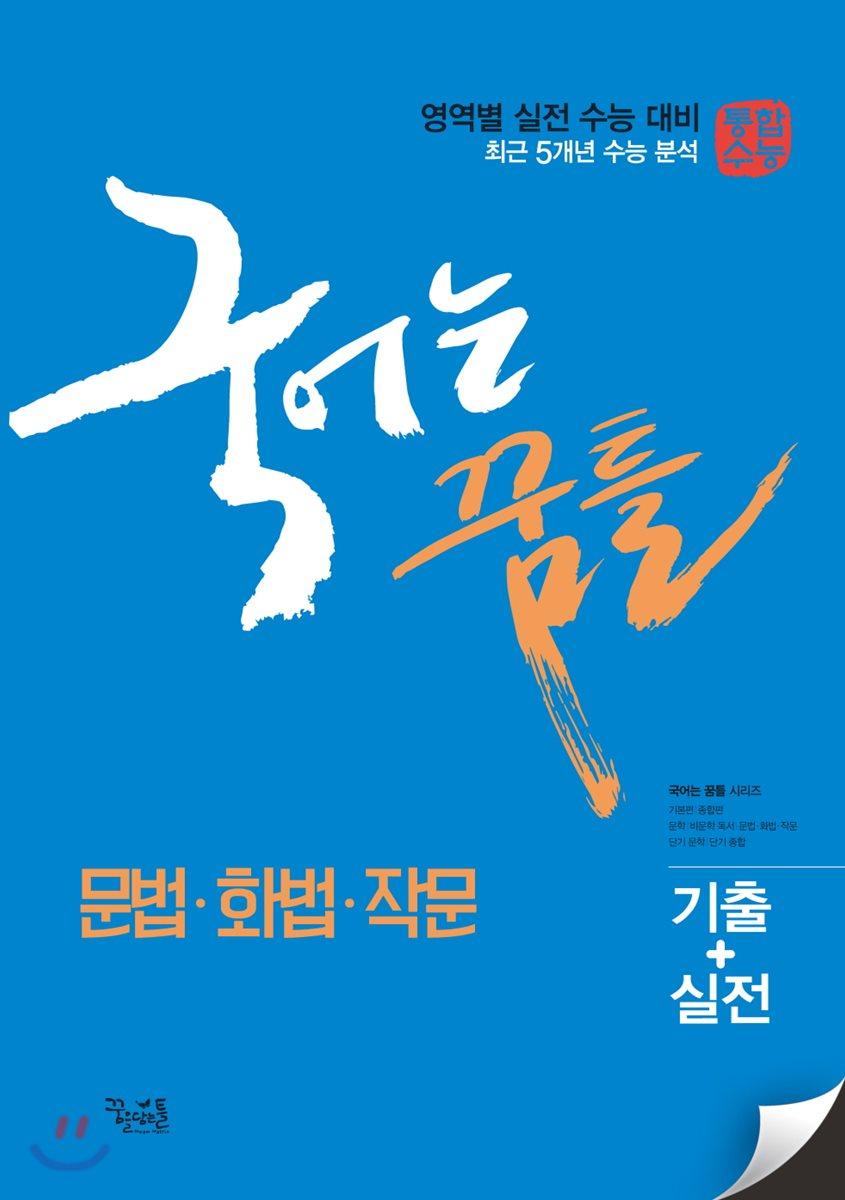 국어는 꿈틀 문법·화법·작문 (2018년)