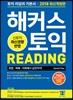 [도서] 해커스 토익 Reading (2018)