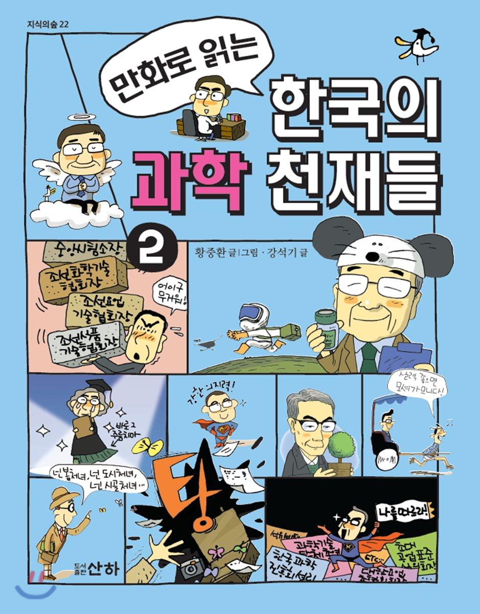 만화로 읽는 한국의 과학 천재들 2