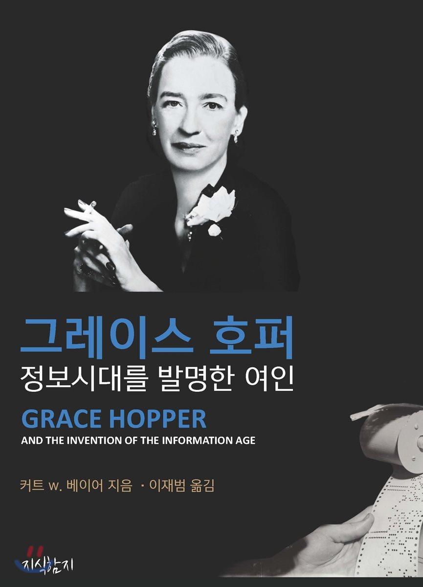 그레이스 호퍼