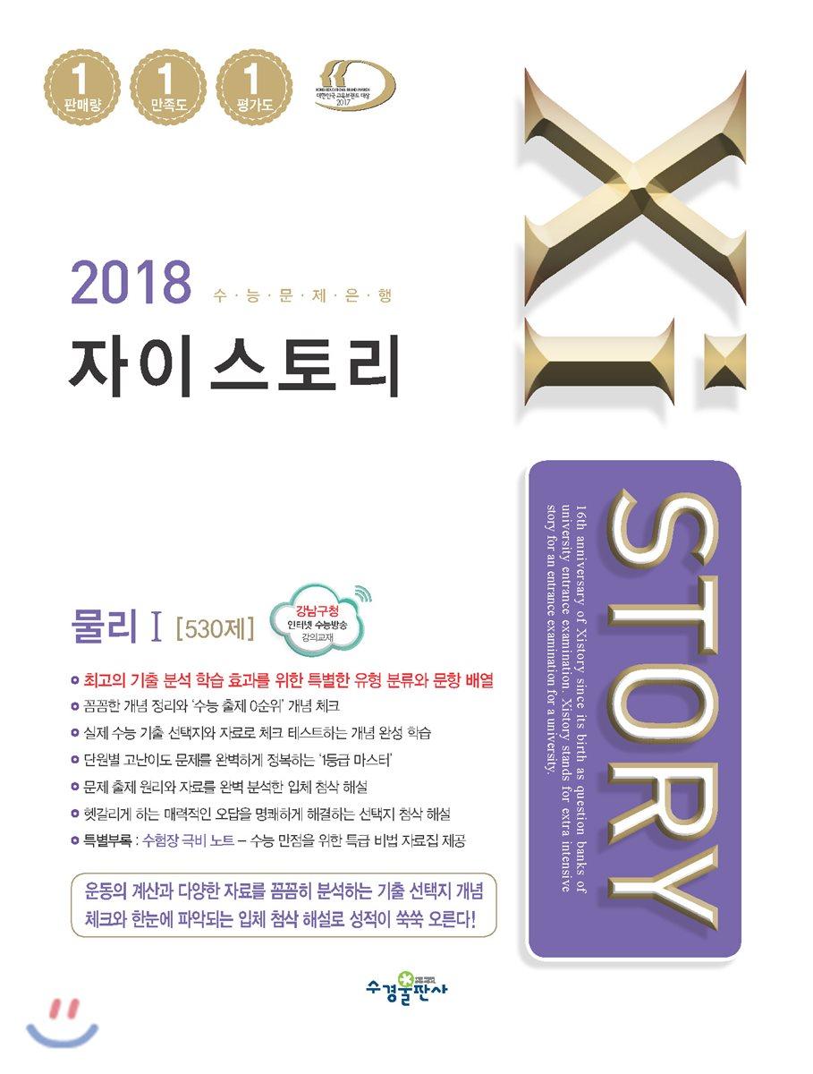 2018 Xistory 자이스토리 물리 1 530제