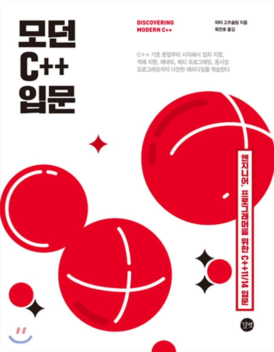 모던 C++ 입문