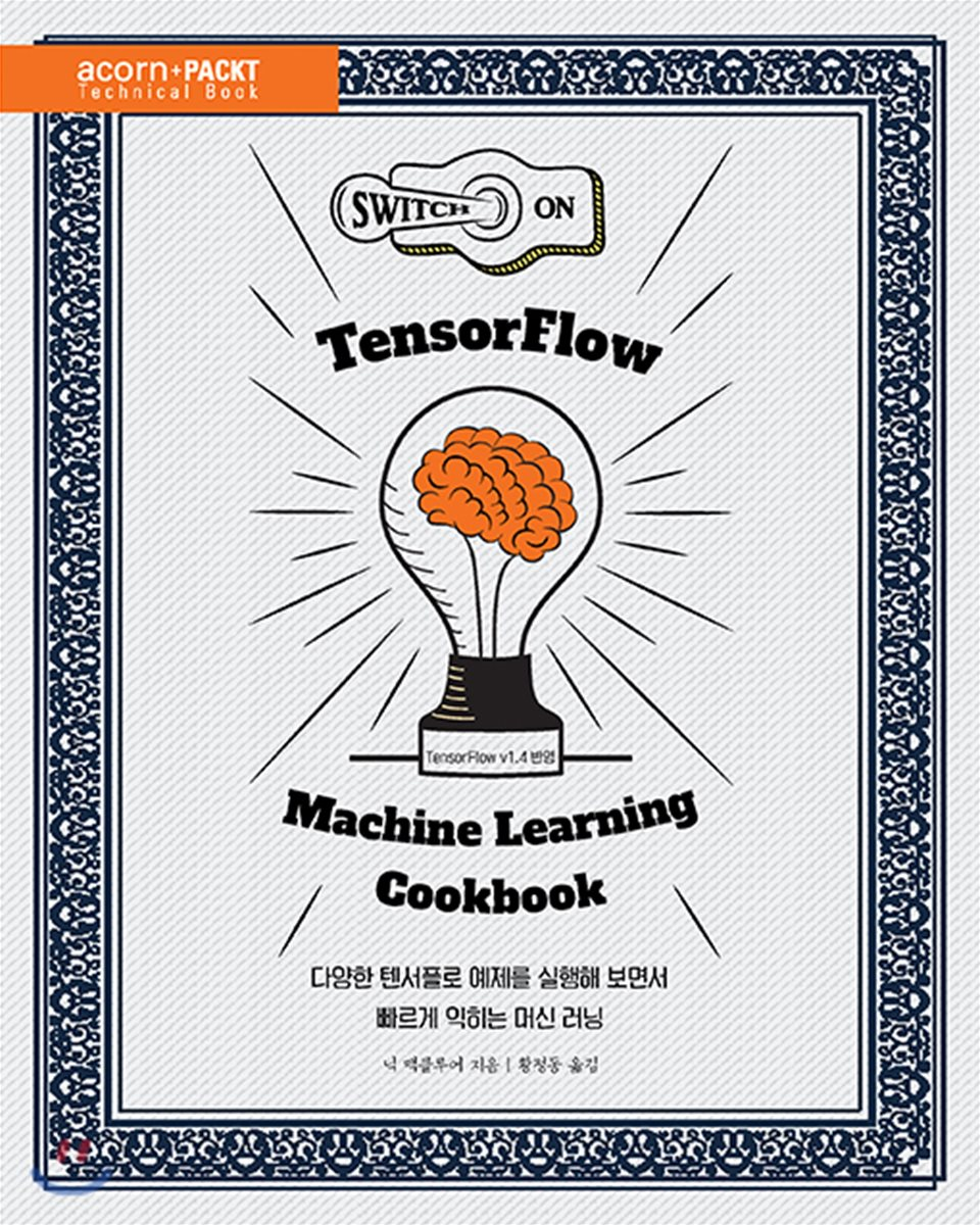 TensorFlow Machine Learning Cookbook/Tensorflow v1.4 기준