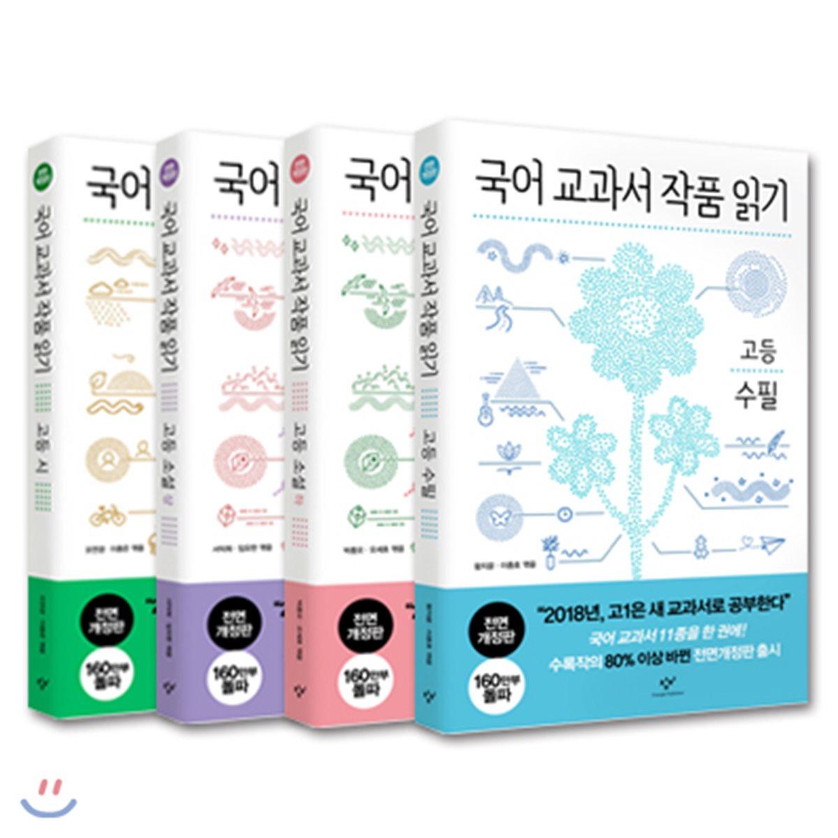 2018 개정판 국어 교과서 작품 읽기 고등 세트