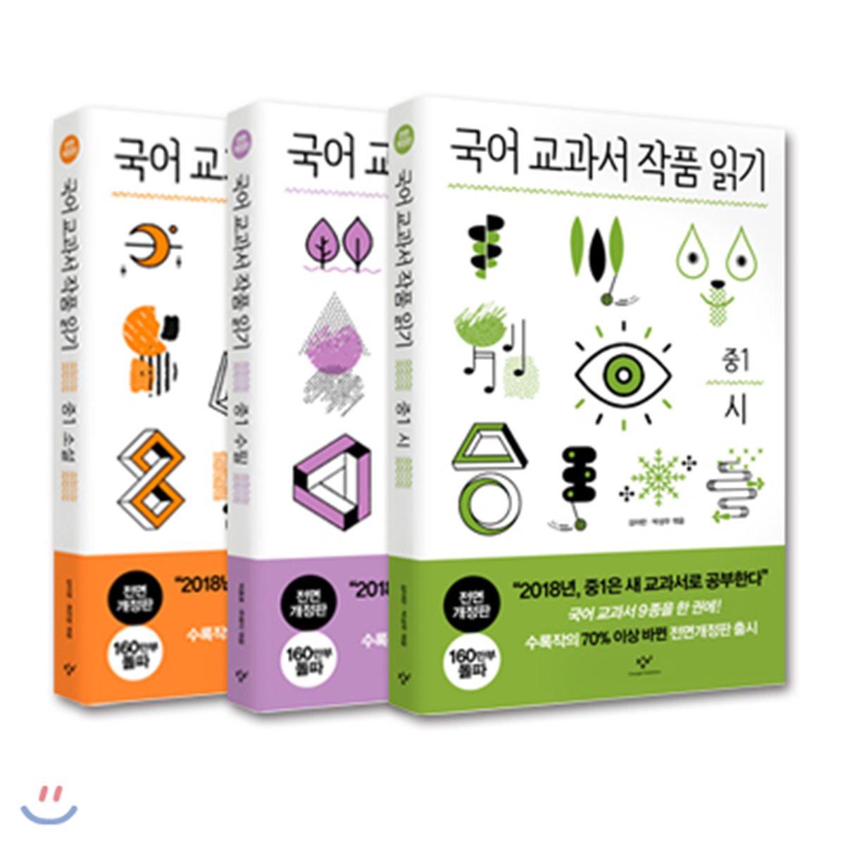 2018 개정판 국어 교과서 작품 읽기 중1 세트