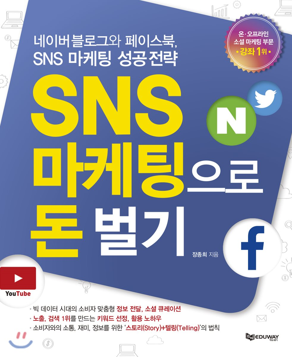 SNS 마케팅으로 돈 벌기