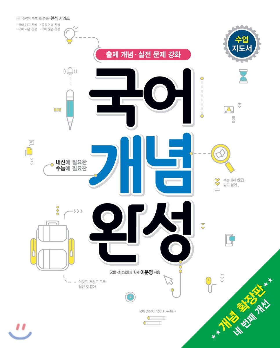국어 개념 완성 개념 확장판 수업 지도서 (2018년)