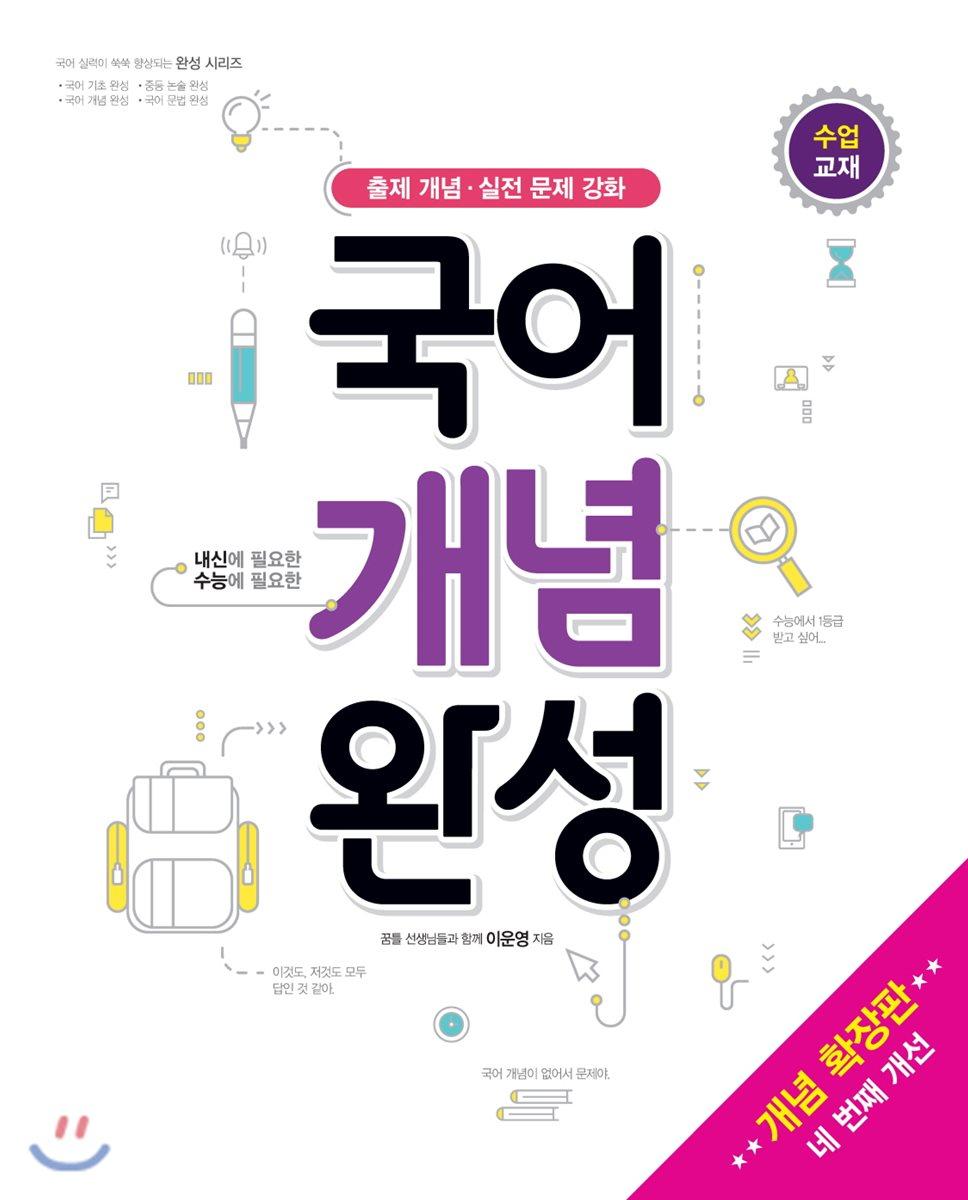 국어 개념 완성 개념 확장판 수업 교재 (2018년)