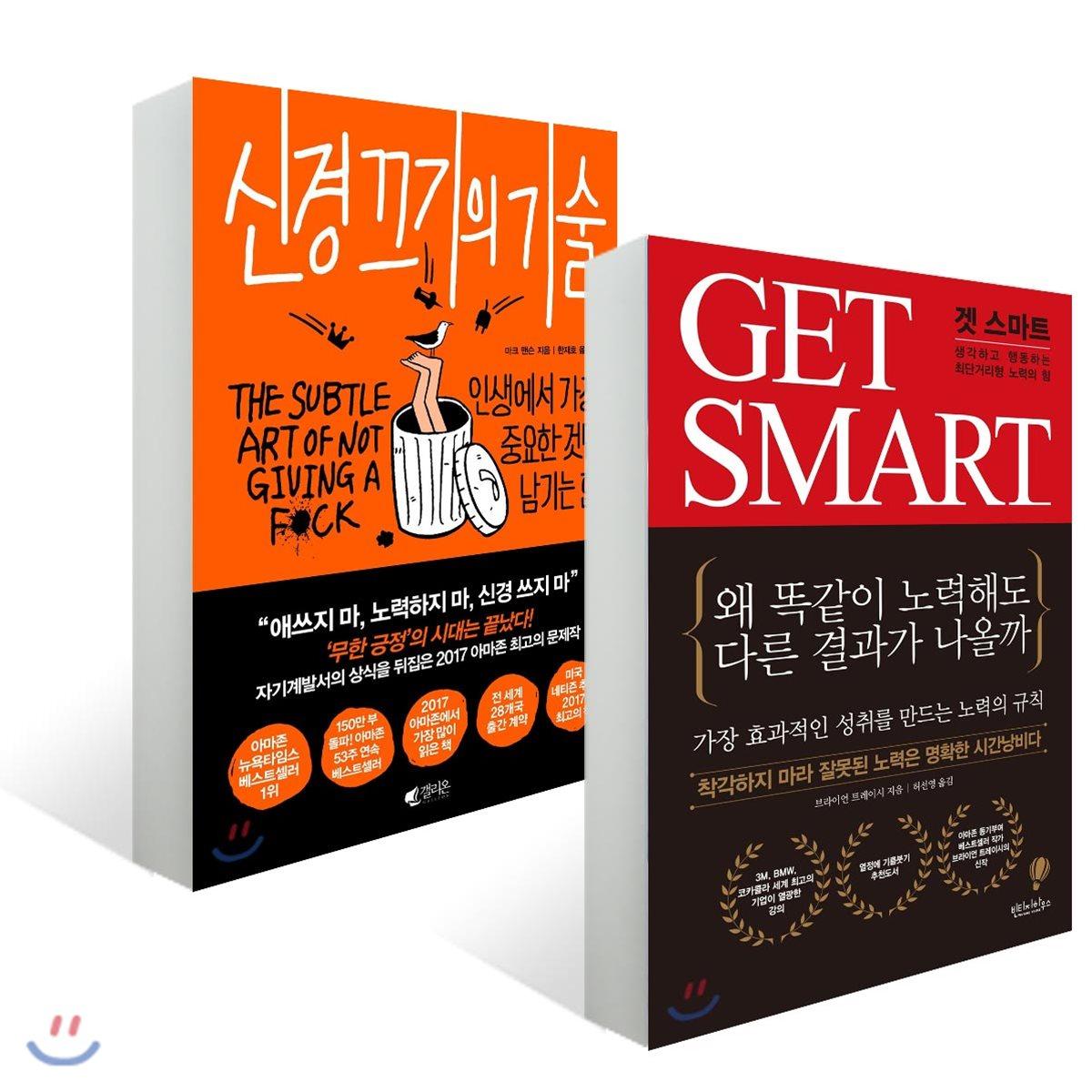신경 끄기의 기술 + 겟 스마트 GET SMART