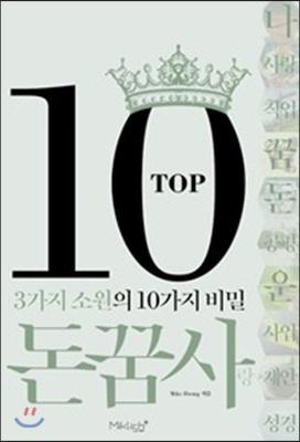 TOP 10 돈꿈사