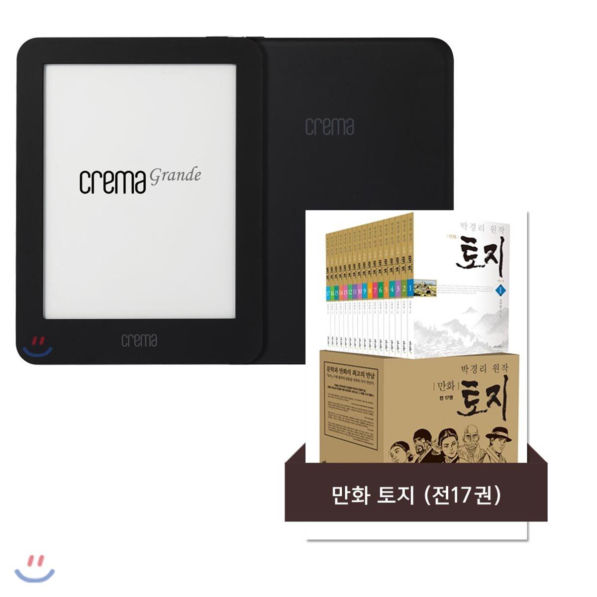 예스24 크레마 그랑데 (crema grande) : 블랙 + [50년소장][고화질세트] 박경리 원작 만화 토지 (전17권/완결)