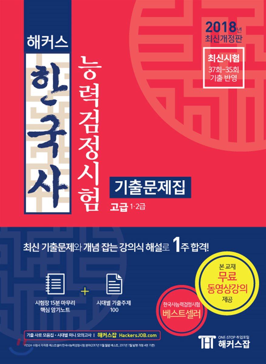 2018 해커스 한국사능력검정시험 기출문제집 고급 1·2급