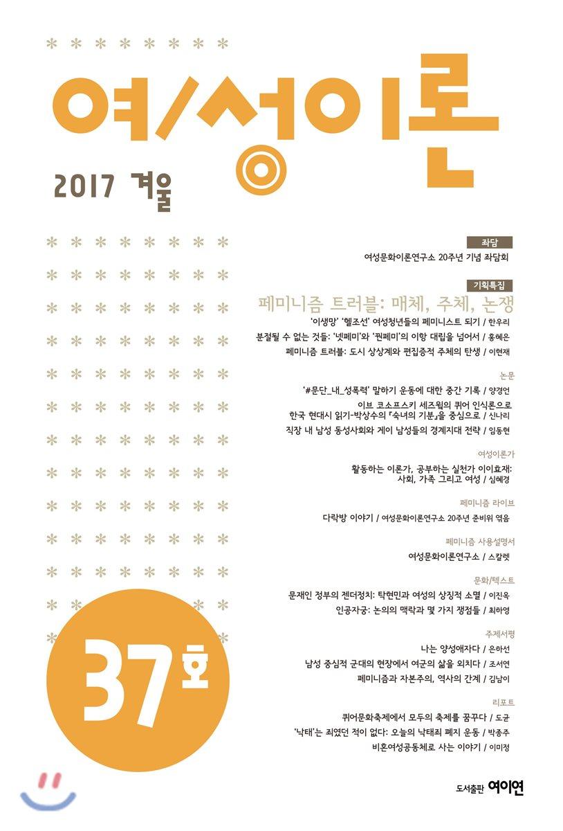 여/성이론 (계간) : 37호