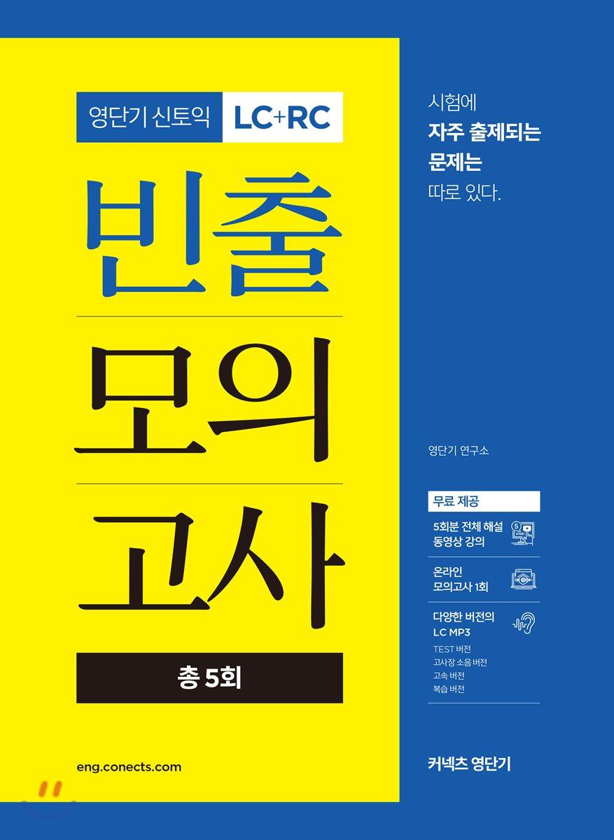 영단기 신토익 LC+RC 빈출 모의고사