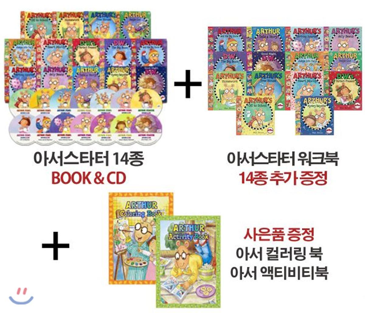 [43종] Arthur Starter 아서 스타터 얼리 챕터북 14종 세트 (Book & CD) (컬러링 액티비티북 1권 + 워크북 14권 증정)