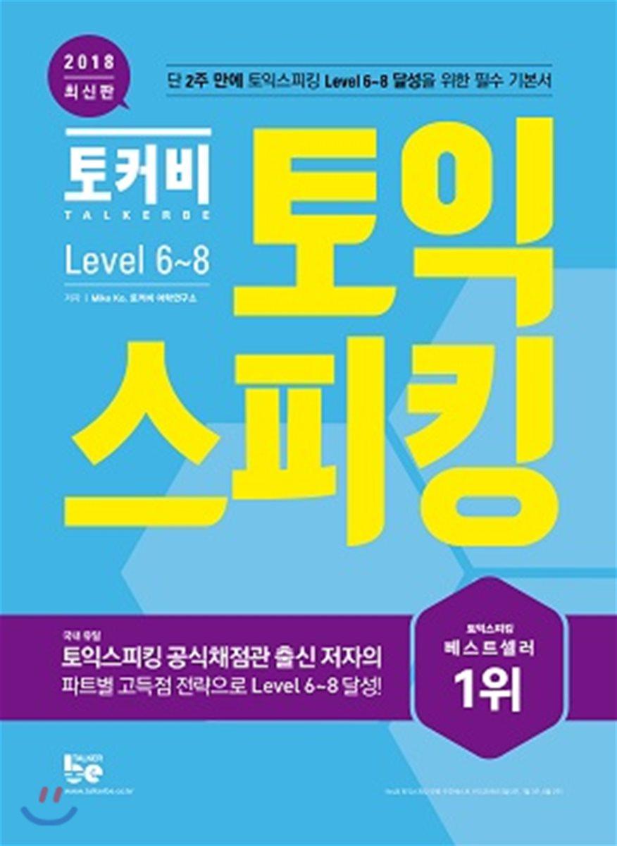 토커비 토익스피킹 Level 6-8
