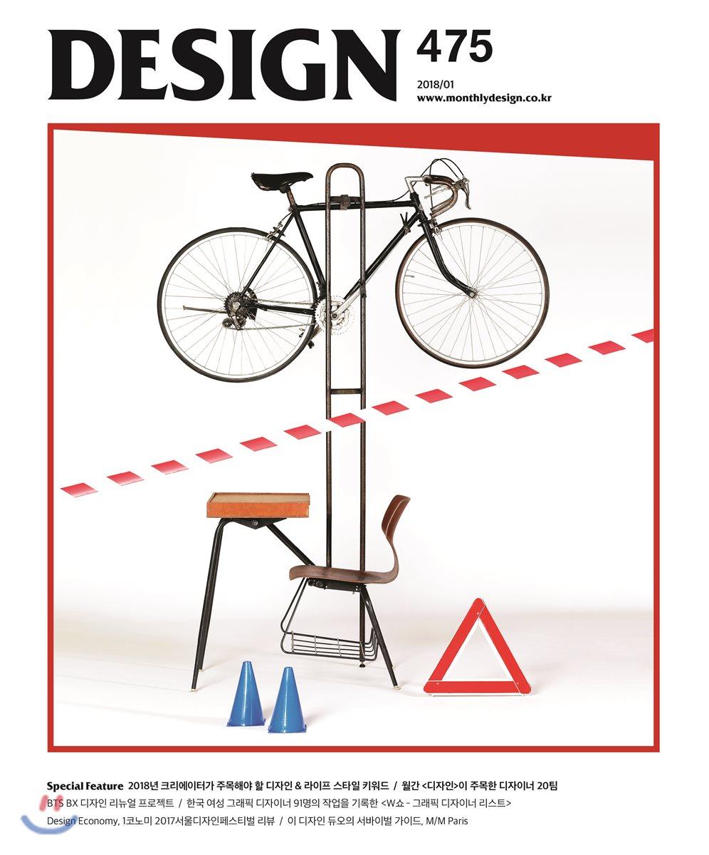 Design 디자인 (월간) : 1월 [2018]