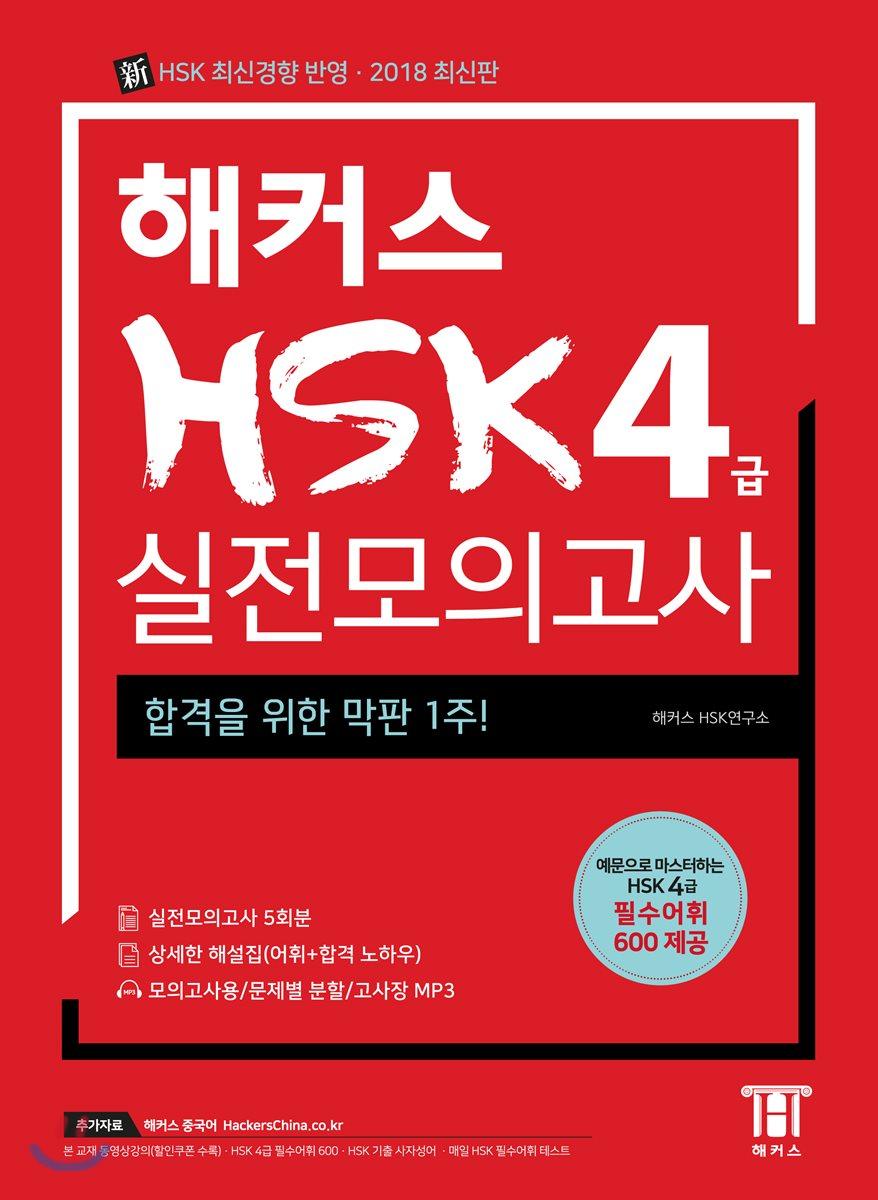 해커스 중국어 HSK 4급 실전모의고사