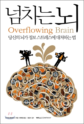 넘치는 뇌
