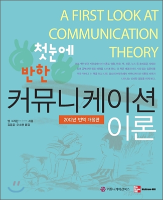 첫 눈에 반한 커뮤니케이션 이론