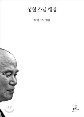 성철 스님 행장