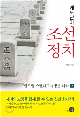 쾌도난마 조선정치 상