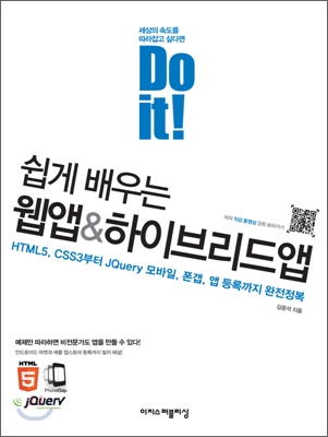 Do it! 쉽게 배우는 웹앱&하이브리드앱