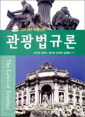 관광법규론 2012