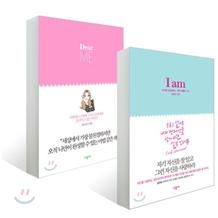 I am ���� �� + Dear ME ��� ��