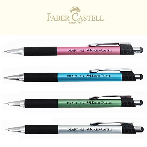 [알앤비]파버카스텔 드래프트 1335 샤프 0.5mm/Draft 1335/FABER CASTELL