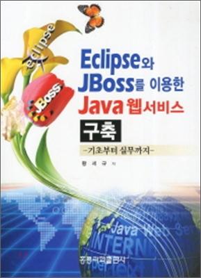 Eclipse와 JBoss를 이용한 JAVA 웹서비스 구축