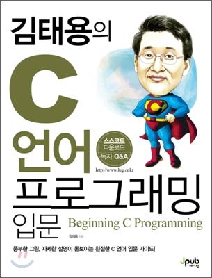김태용의 C 언어 프로그래밍 입문