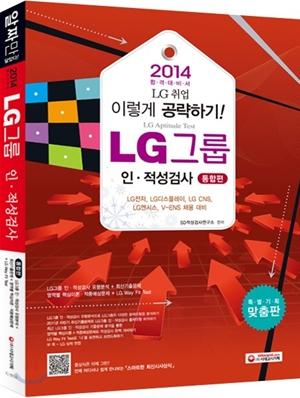2014 LG그룹 인 적성검사 통합편
