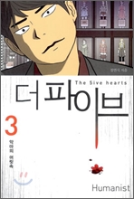 �� ���̺� (the 5ive hearts) 3