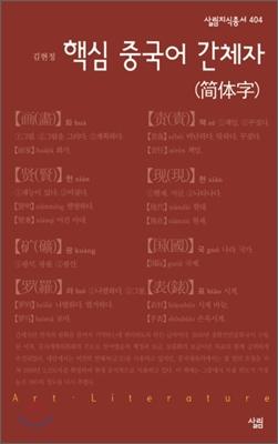 핵심 중국어 간체자