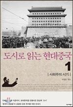 도시로 읽는 현대중국 2 ― 개혁기