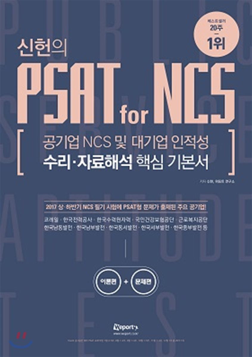 위포트 신헌의 PSAT for NCS 수리 자료해석